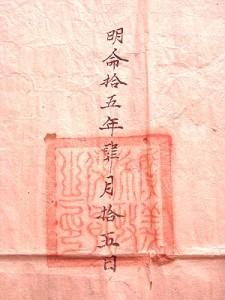 Sắc chỉ của vua Minh Mạng về Hoàng Sa