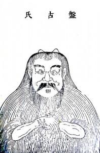 Chân dung Bàn Cổ trong sách Tam tài đồ hội (1609)